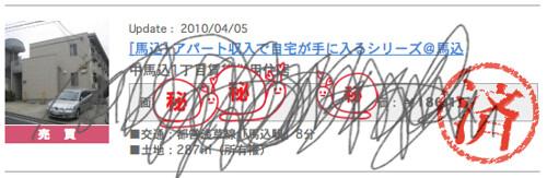 オモロー不動産|東京都内のおもしろ&格安の掘り出し物件をピックアップ!