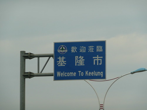 Keelung City Sign