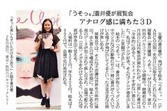 memo: 産經新聞  2010/6/1 蒼井優が3D絵本「うそっ。 」