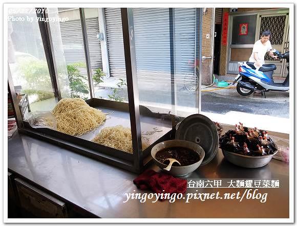 大麵耀豆菜麵R0012593