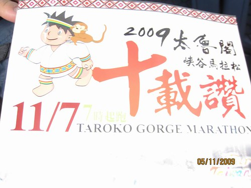 2009太魯閣馬拉松--009