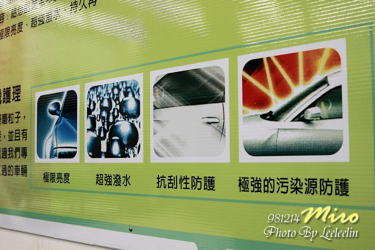 桃園汽車美容|米羅汽車美容用品