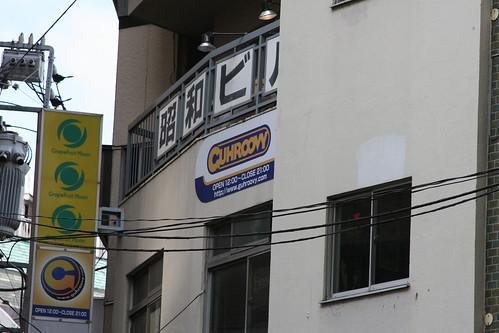 Guhroovy Signage