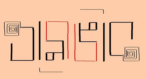 ambigram_tanvir