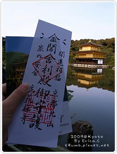 金閣寺 (1)