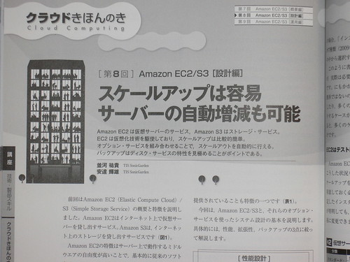 日経SYSTEMS クラウドきほんのき 第8回