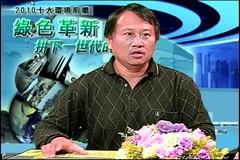 蔡嘉陽(彰化環保聯盟理事長)