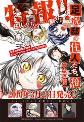 100201 - 漫畫『妖魔同鄰足洗邸』確定推出OVA動畫版