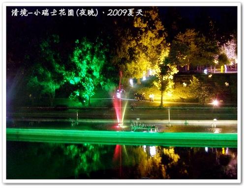 唐妮可☆吃喝玩樂過生活 拍攝的 20090802_清境小瑞士花園(夜晚)14。