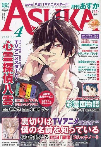 Asuka 4 manga