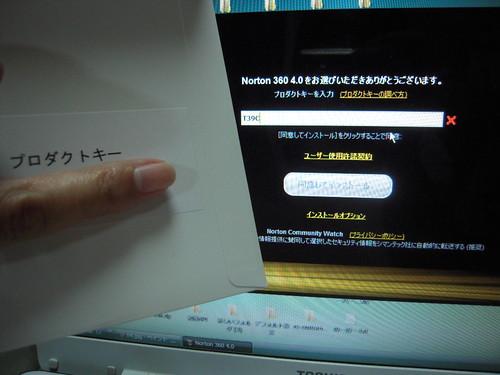 ノートン360 4.0