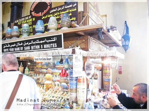 Madinat Jumeirah_8111