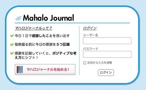 Mahalo Journal | 今日、 感謝してるのは・・・