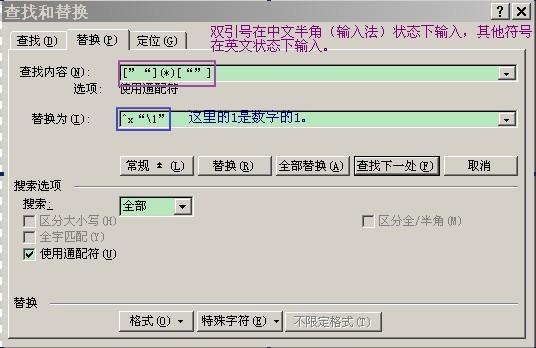 中文双引号替换1