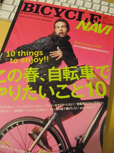 BICYCLE NAVI No.42