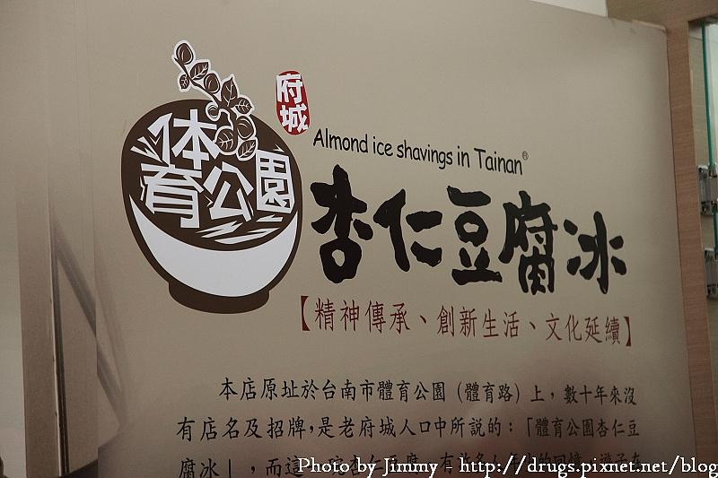 台南 運動公園 杏仁豆腐冰