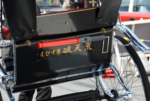 2010/04/06 京都。櫻日和