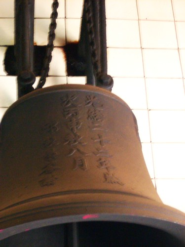 DSCN2689 Antique Bell, Kuan Yin Teng ,Penang . 光绪二十二年的古钟,1896年 - ,槟城观音亭