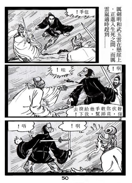 仇斷大別山師父與父親決鬥001