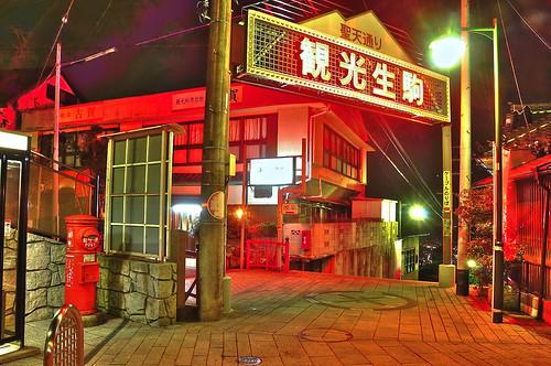 Ikoma Shoten 02 / HDR