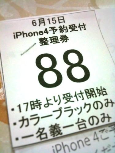 iPhone4 予約受付整理券