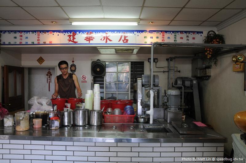 建華冰店 (8)