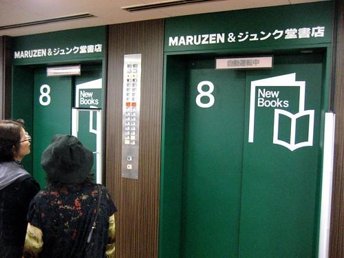 丸善&ジュンク堂書店 天満屋 2