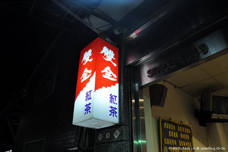 雙全紅茶 (1).jpg