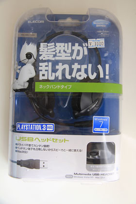 USBヘッドフォン エレコムHS-NB01UBK