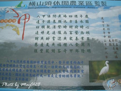2009 12 20_72八甲魚場.JPG