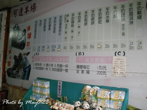 2009 12 20_33可達羊場.JPG