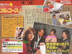 20100110 TBS 筆談ホステス~母と娘、愛と感動の25年