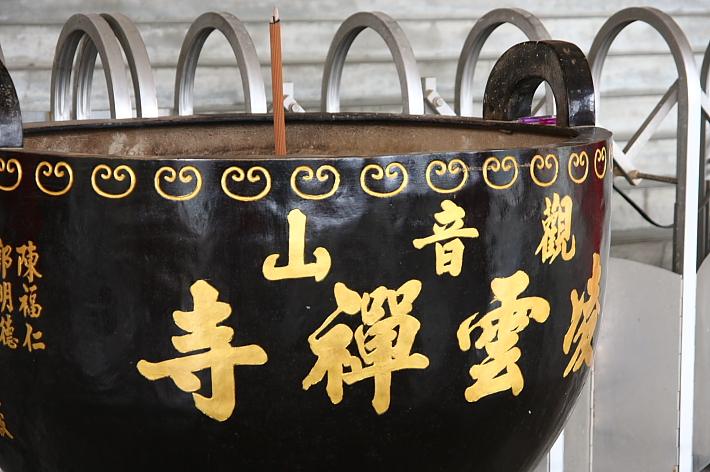 觀音山凌雲禪寺002