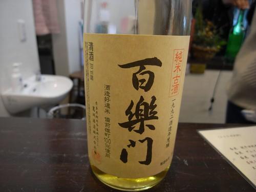 奈良酒専門店「酒蔵ささや」@奈良町-13