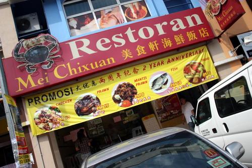 Mei Chixuan Restaurant 1