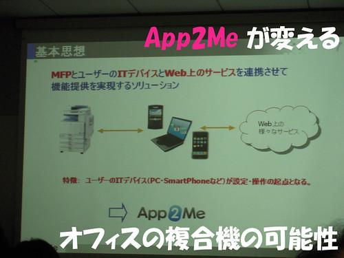 リコー App2Me