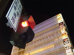 Tokyo 2009 - 秋葉原 - Chomp Chomp