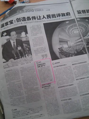 """L'article annoté par ma boss indique que le premier ministre chinois a parlé de """"dignité"""" lors du congrès du  peuple"""