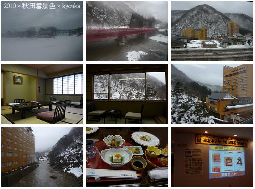 2010。冬。秋田雪景色。#3