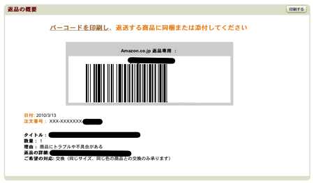 amazon_henpin_code