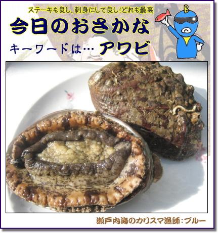 アワビのさばき方、高級貝のおいしい食べ方【瀬戸内の魚】