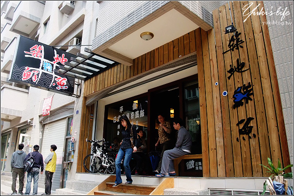 [新竹 食]*金山街 築地鮮魚~平價新鮮好味道!竹科人的平價生魚片蓋飯!   Yukis Life by yukiblog.tw