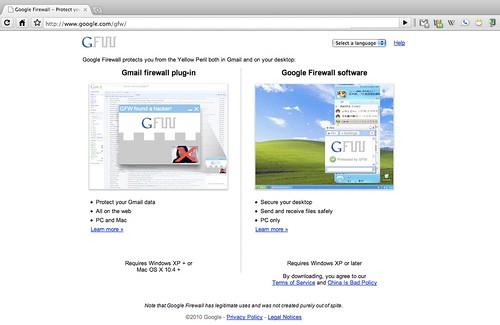 谷歌 Firewall screenshot