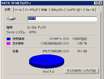 [H340]HDD追加後の容量表示(ホスト)2