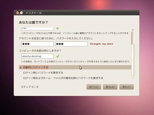 ubuntu10.04desktop_017