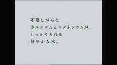 コントレックス・観月ありさ[(000263)00-21-54]