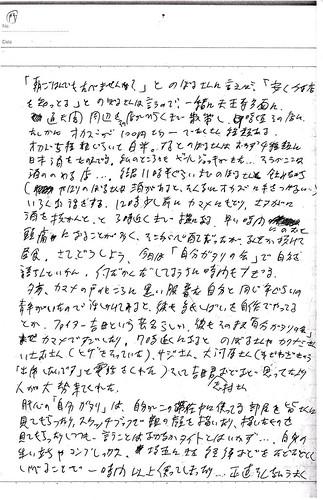 komadori-04-08-2.jpg