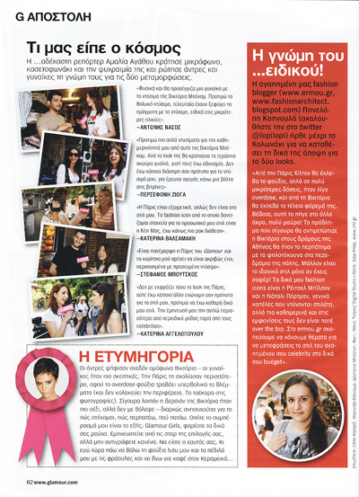 glamour_greece_july_2009_feature2_400