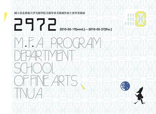 2972 國立台北藝術大學美術學院美術學系美術創作碩士班畢業級展