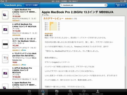 amazon mobile JP4